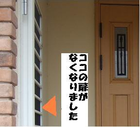 改装前、玄関ドア&倉庫