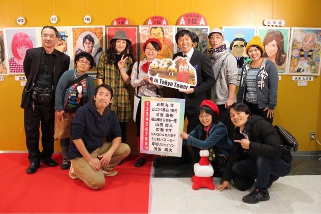 司会のほいけんたさんとコトンさんをかこんで 東京タワー 今年の顔展