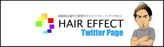 五島市の美容室の口コミやランキングにある美容室のツイッター