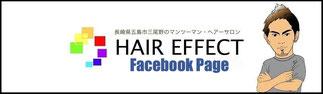 五島市の美容室の口コミやランキングにある美容室のフェイスブック