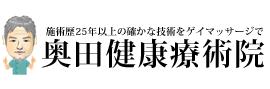 名古屋ゲイマッサージ奥田健康療術院