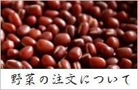 スリーエフ農法の無農薬野菜 注文