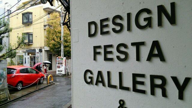 デザインフェスタギャラリーWEST