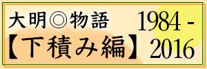 大明◎物語1984-2016