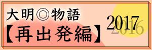 大明◎物語2017
