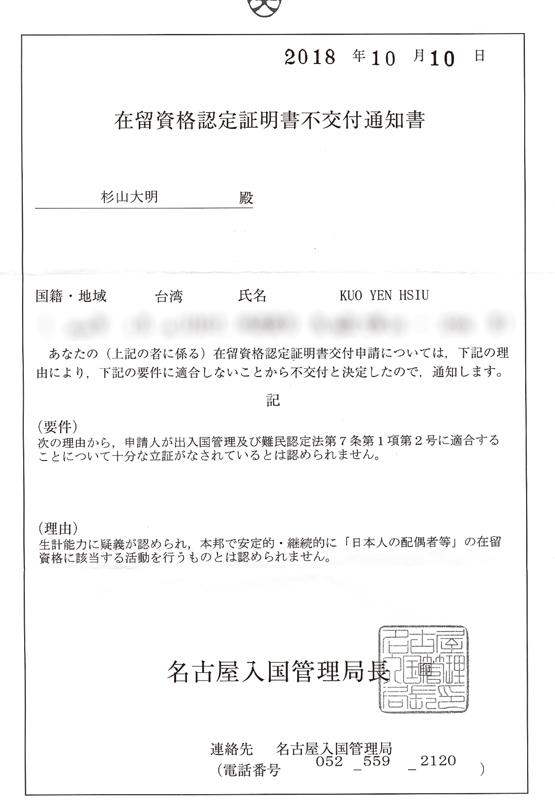 在留資格認定証明書不交付通知