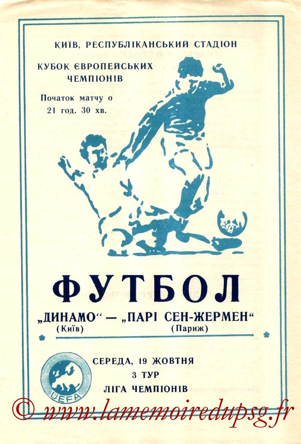 1994-10-19  Dynamo Kiev-PSG (3ème Poule C1, Programme pirate N°4)