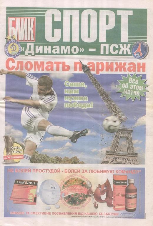 2009-04-16  Dynamo Kiev-PSG (Quart Finale Retour C3, Journal Kiev 2)