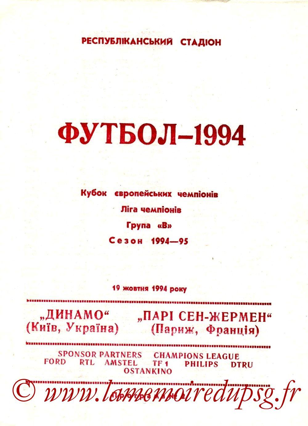 1994-10-19  Dynamo Kiev-PSG (3ème Poule C1, Programme pirate N°3)