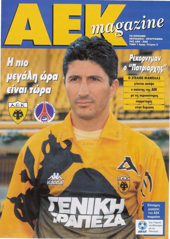1997-03-20  AEK Athenes-PSG (Quart finale Retour C2, AEK Magazine)