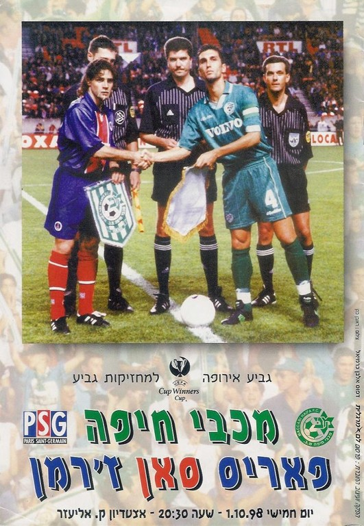 1998-10-01  Maccabi Haifa-PSG (16ème Finale Retour C2, Officiel)