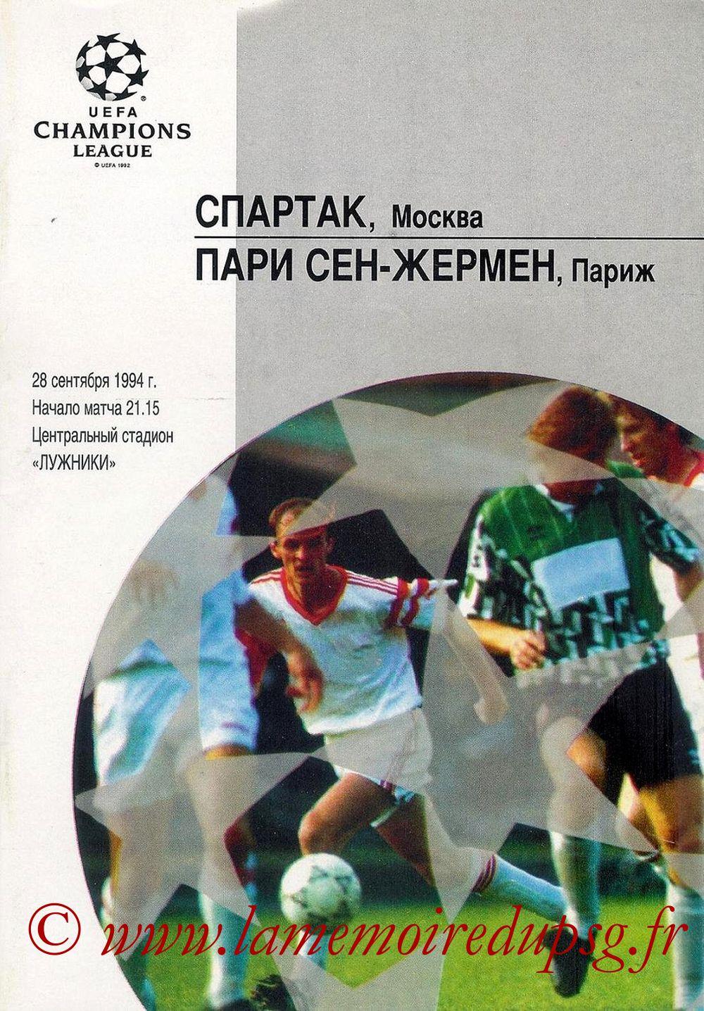 1994-09-28  Spartak Moscou-PSG (2ème Poule C1, Officiel UEFA)