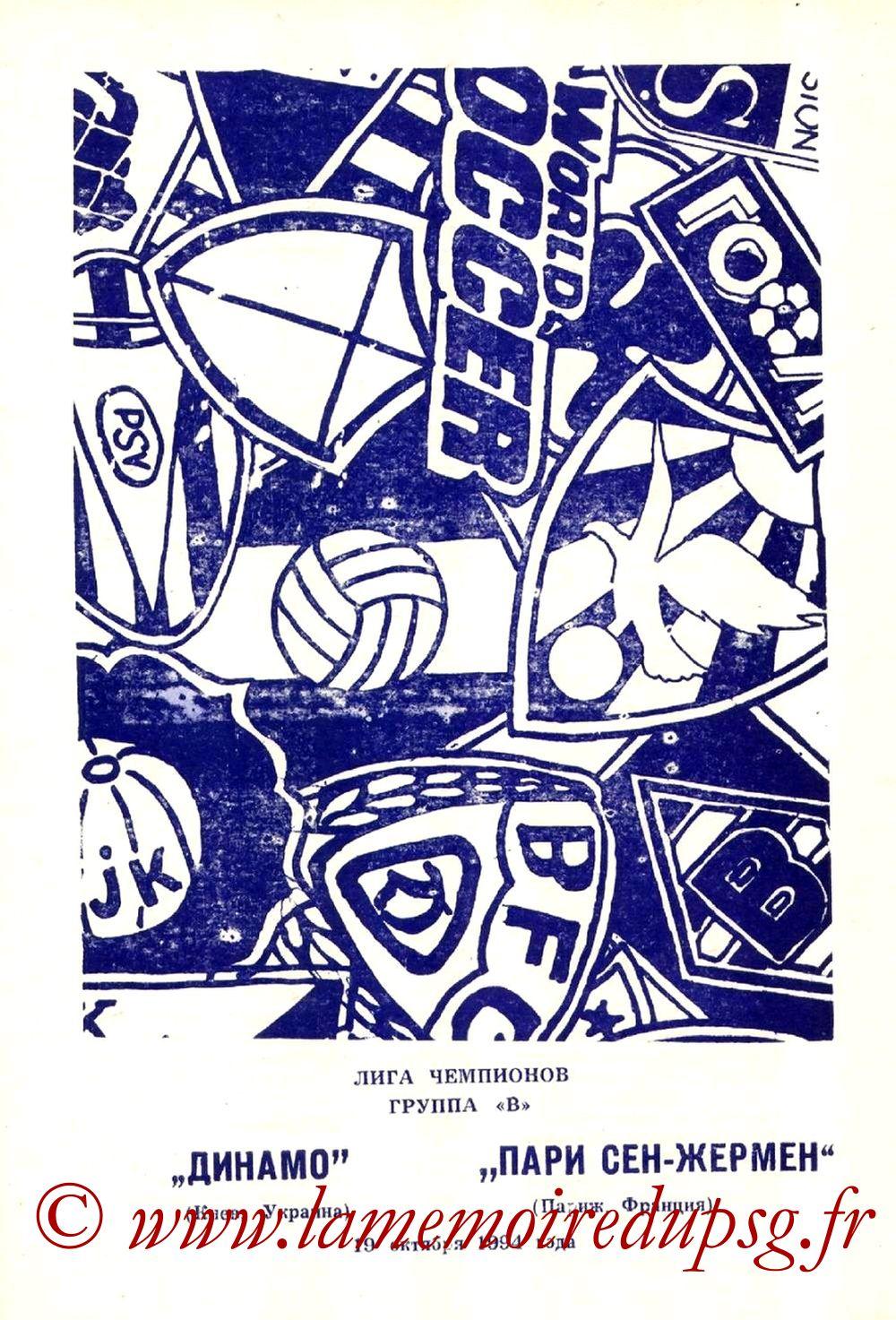 1994-10-19  Dynamo Kiev-PSG (3ème Poule C1, Programme pirate N°5)