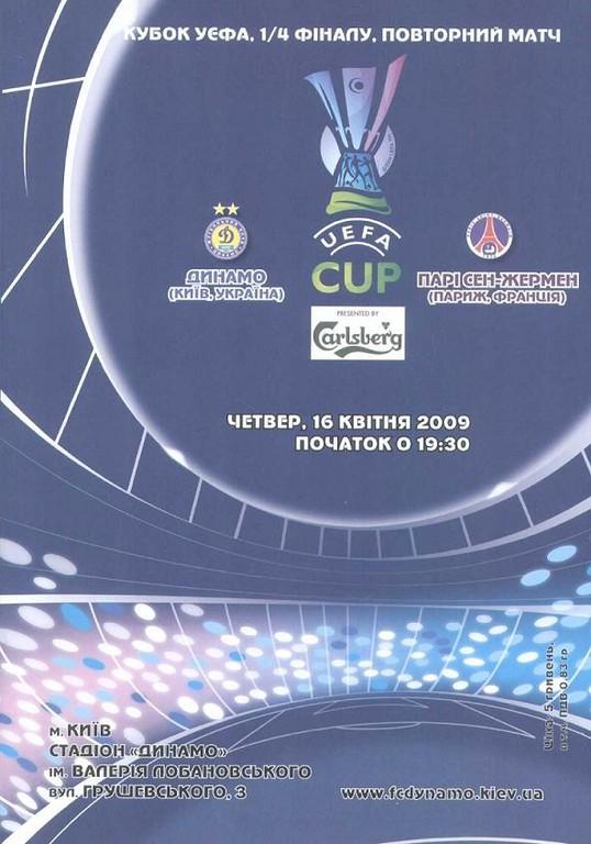 2009-04-16  Dynamo Kiev-PSG (Quart Finale Retour C3, Programme officiel)