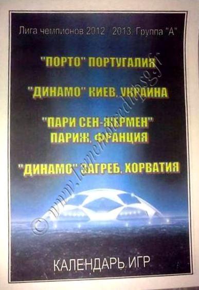 2012-11-21  Dynamo Kiev-PSG (5ème Journée Poule C1, Programme pirate édition Ukraine 2)