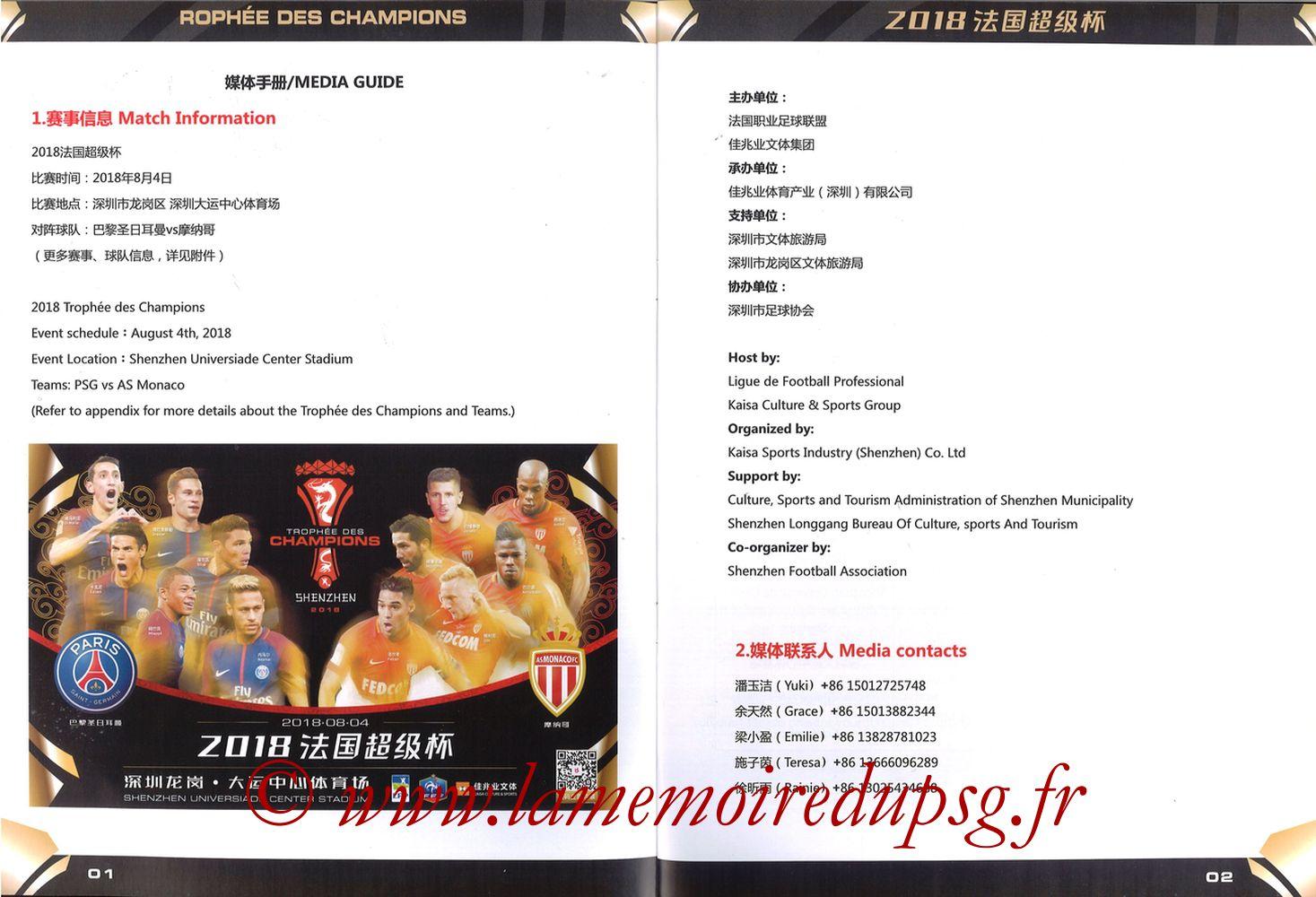 2018-08-04  PSG-Monaco (Trophée des Champions à Shenzhen, Media Guide) - Pages 11 et 12
