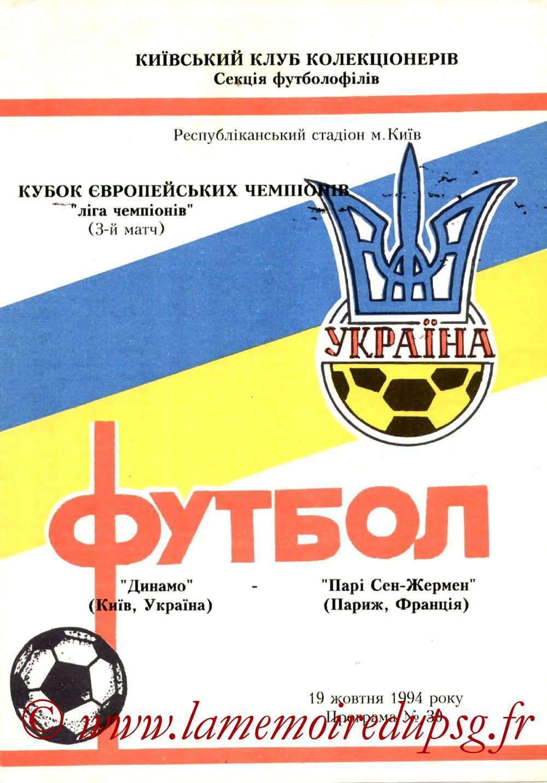 1994-10-19  Dynamo Kiev-PSG (3ème Poule C1, Programme pirate N°2)