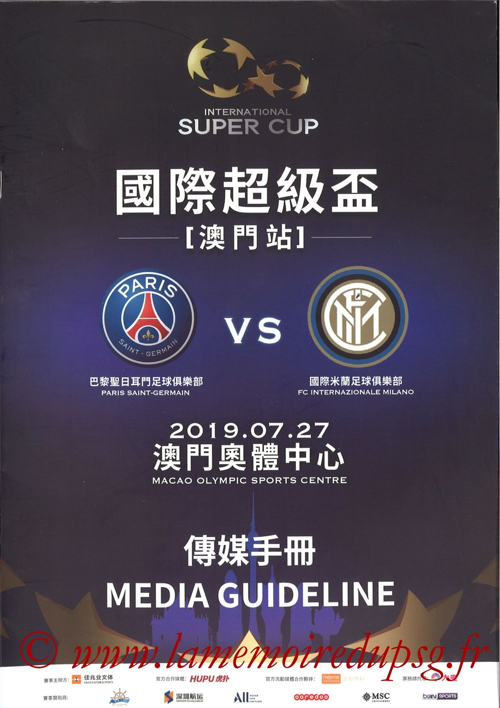2019-07-27  PSG-Inter (International Super Cup à Macau, Dossier de presse)