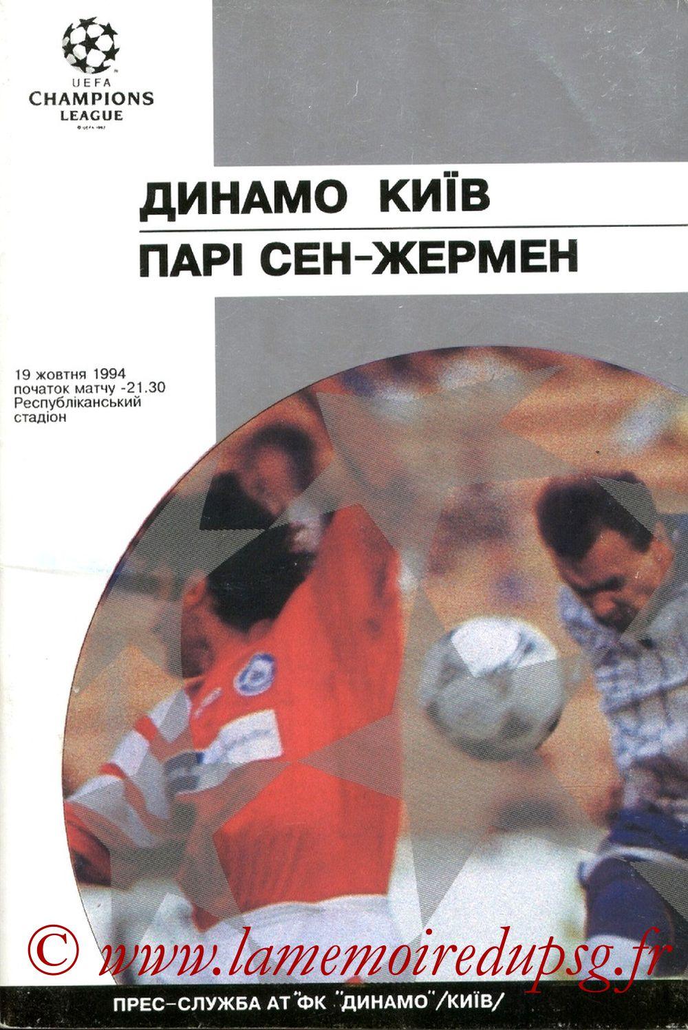 1994-10-19  Dynamo Kiev-PSG (3ème Poule C1, Officiel UEFA)