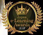 2012年に本eラーニング大賞文部科学大臣賞受賞教材