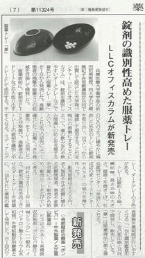 2013年9月6日発行「薬事日報」掲載記事