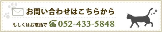 お問合せはこちらから。 もしくはお電話で052-433-5848