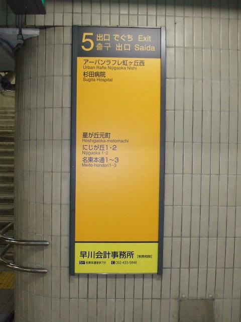 地下鉄星ヶ丘駅 5番出口からお越しください。