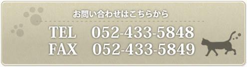 お問合せはこちらから TEL:052-433-5848 FAX:052-433-5849