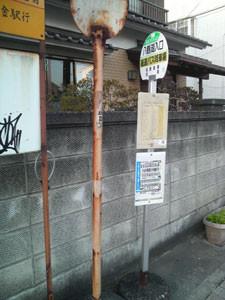 八鶴湖入口バス停(東金駅行き方面)