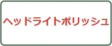 ヘッドライトポリッシュロゴ