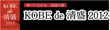 神戸で清盛2012リンクバナー