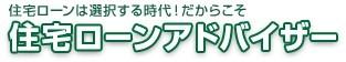 住宅ローンアドバイザーのロゴ(ホームページへのリンクバナー)