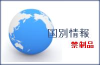 EMS 禁制品 国別情報