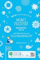 ママパスポート 表紙