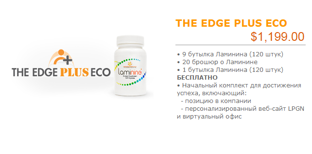 THE EDGE PLUS ECO