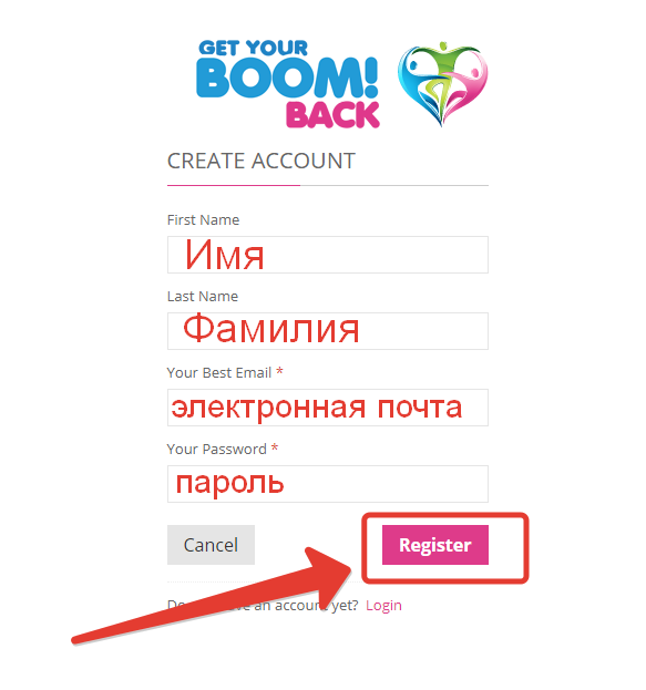 На следующей странице заполняем простую форму для регистрации  и нажимаем кнопку Register