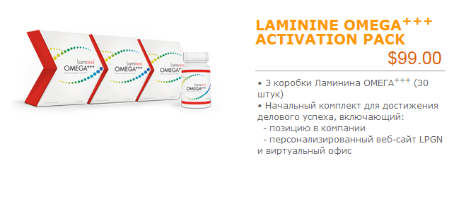 LAMININE OMEGA+++ ACTIVATION PACK