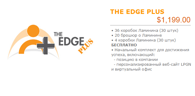 THE EDGE PLUS