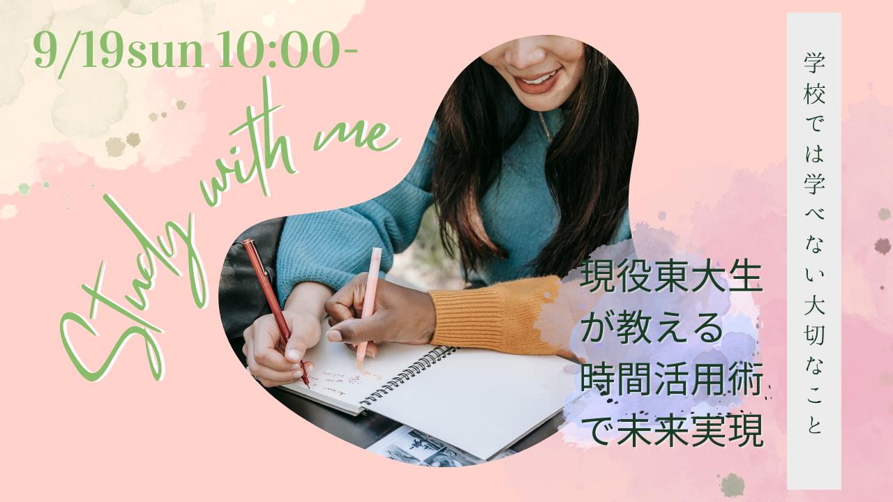9/19sun現役東大生が教える中高生のための時間活用講座