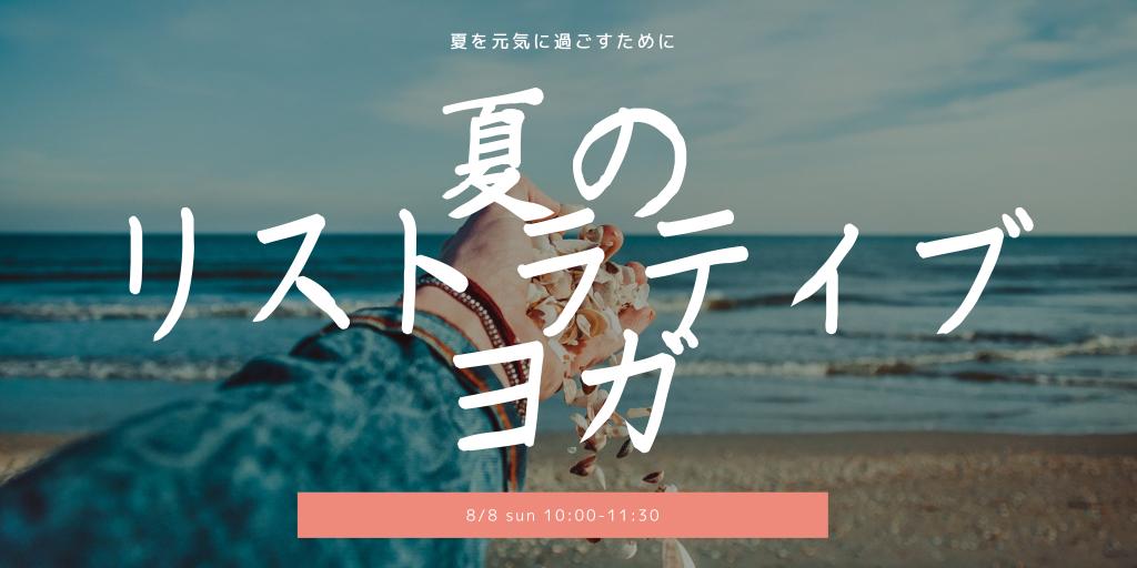 8/8(日)真夏のリストラティブヨガ