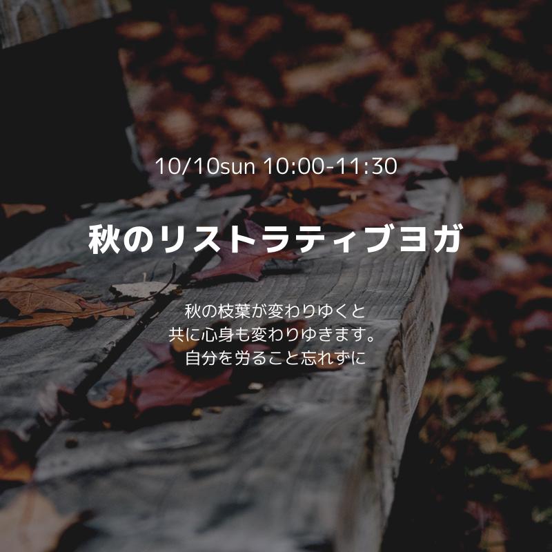 10/10sun秋のリストラティブヨガ