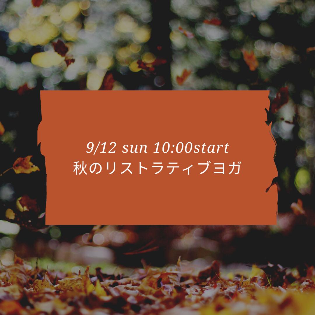 9/12sun秋のリストラティブヨガ