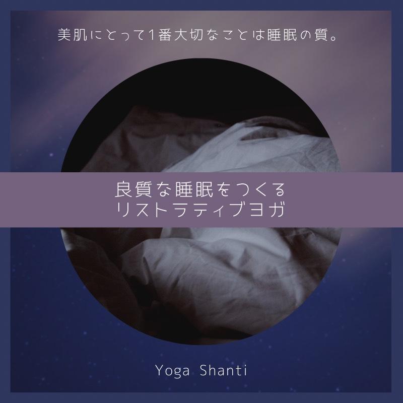 6/13(日)良質な睡眠をつくるリストラティブヨガ