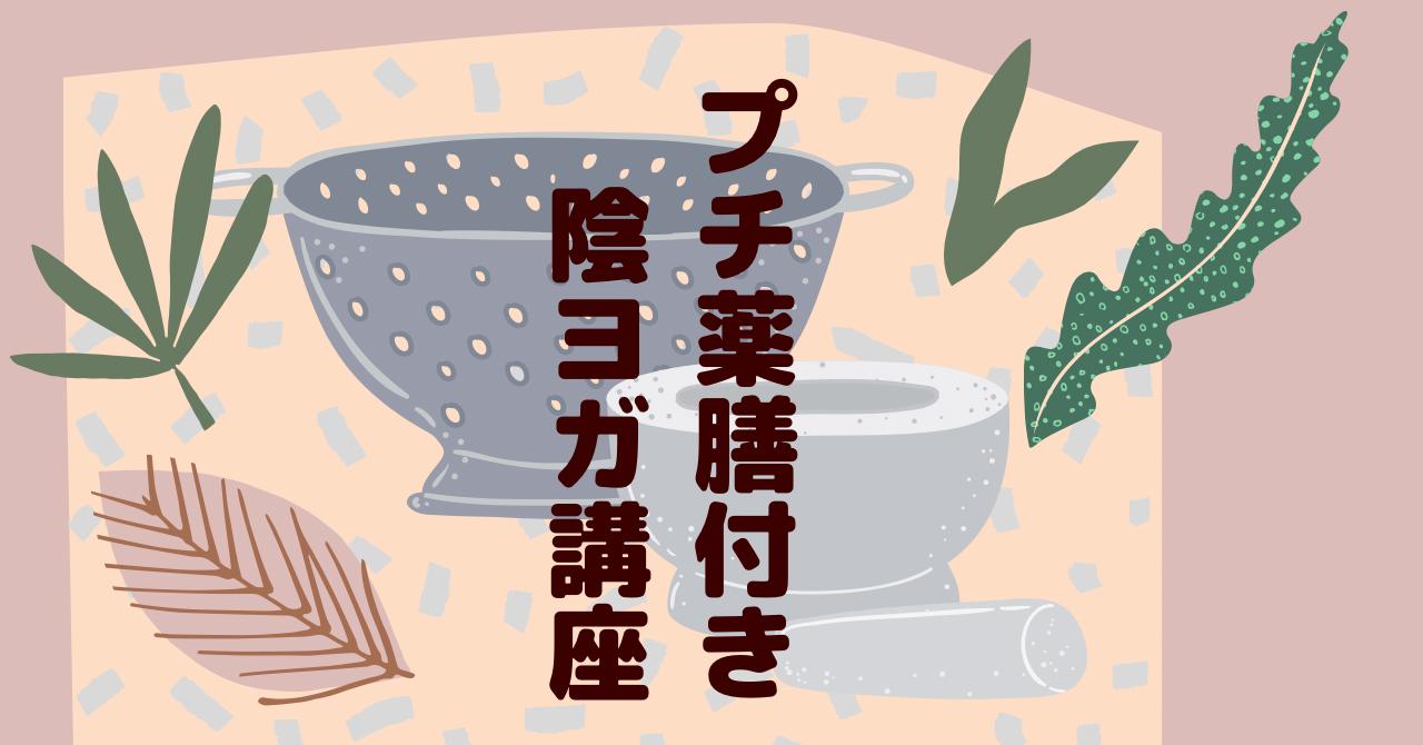 【満席】6/27sun プチ薬膳付き陰ヨガ講座