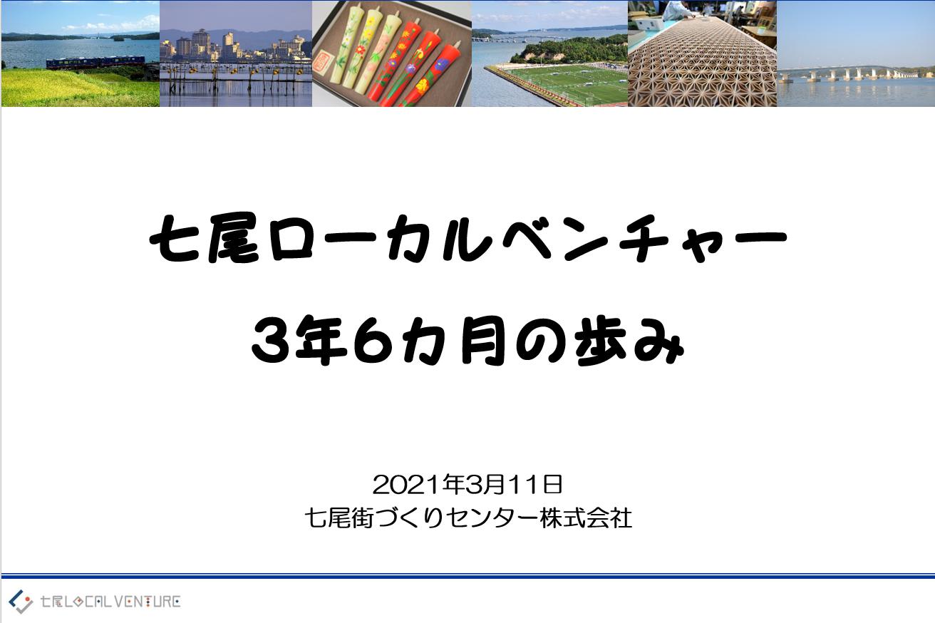 七尾ローカルベンチャー報告会