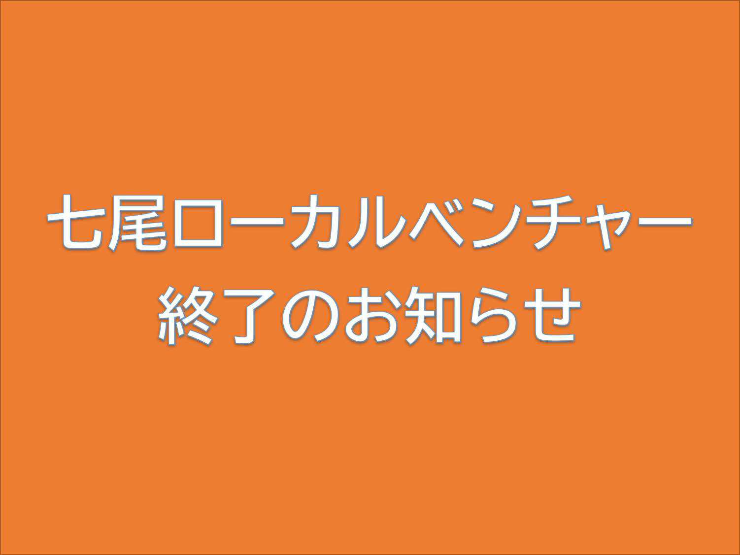 【完】七尾ローカルベンチャー