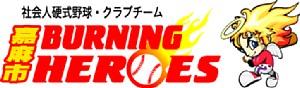 バーニングヒーローズロゴ