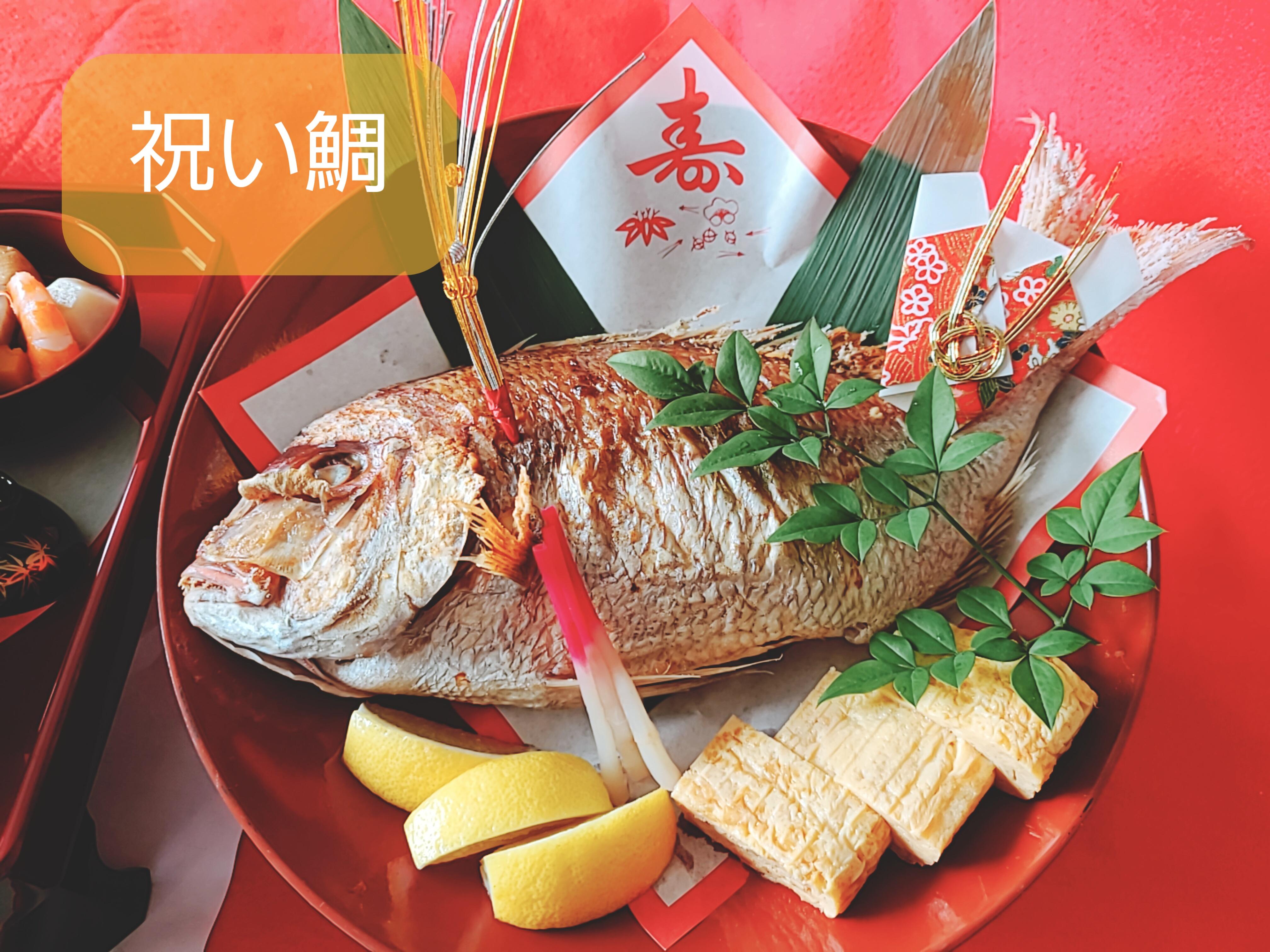 「祝い鯛」