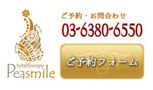 ご予約・お問合せフォーム:新宿女性専用エステ ピースマイル