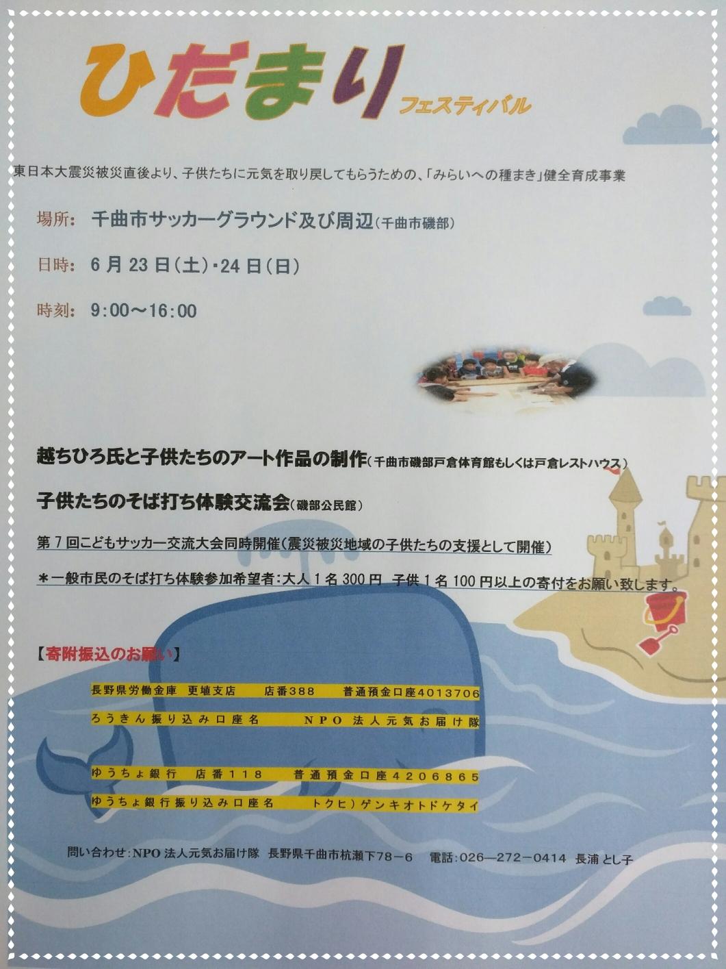 きずなプロジェクト支援イベント 【ひだまり】フェスティバル開催決定